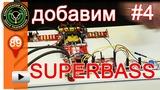 Смотреть видео: super bass