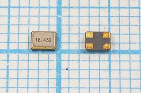 кварцевый резонатор 18.432МГц в корпусе SMD 2.5x2мм с нагрузкой 9пФ 18432 \SMD02520C4\ 9\ 10\ /-40~85C\SM2S\1Г