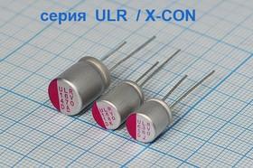 Конденсатор электролитический 270мкФ кэ 270\ 16\ 8x12\20\+105C\ поли\2L\ULR\X-CON