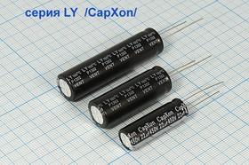 Конденсатор электролитический 56мкФ/450В , кэ 56\450\13x37\20\+ 105C\Al\2L\LY\CapXon ЖК TV