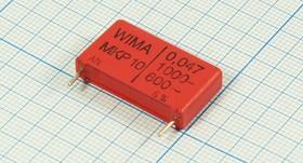 Конденсатор плёночный; 0.047мкФ/1000В к 0,047 мкФ\ 1000\27x 6x15\\\PP\2P\MKP10\WIMA