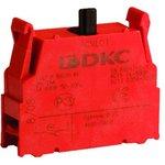 Блок контактов 1НЗ DKC ACVL01