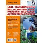Вып.149. LED-телевизоры BBK, LG, Mystery, Haier, Panasonic ...