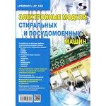 Вып.150. Электронные модули стиральных и посудомоечных машин