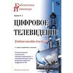 ЦИФРОВОЕ ТЕЛЕВИДЕНИЕ, 3-е изд. переработанное и дополненное