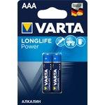 Батарейка VARTA LONGL. POWER AAA бл. 2 (рус.) (упаковка из 2)