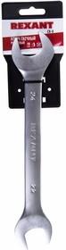 12-5832, Ключ гаечный рожковый 22 X 24 мм