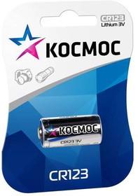Элемент питания литиевый CR CR123 1хBL (блист.1шт) Космос KOCCR1231BL