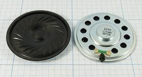 Динамик, диаметр 57мм, толщина 8мм, 8 Ом, 0.5Вт; № 6615 А дин 57x 8\ 8\0,5\мет\2C\ KPSP5780MN-08-0,5F\KEPO
