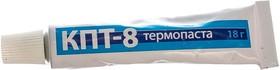 Фото 1/8 КПТ - 8 тюбик термопаста 18 гр. КПТ-8 -18гр.