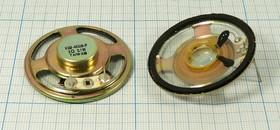Динамик, диаметр 45мм, толщина 10мм, 8 Ом, 0.15 Вт, 6519 дин 45x10\ 8\0,15\мет\2P13\KSM- 45008-P\KINGSTATE