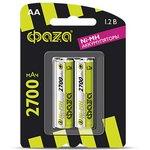 Аккумулятор AA 2700мА.ч Ni-MH BL-2 (уп.2шт) ФАZА 4895205003002