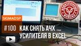 Смотреть видео: АЧХ усилителя класса D