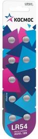 """Элемент питания алкалиновый """"таблетка"""" AG10 LR54 (блист.10шт) Космос KOCG10(LR54)10BL"""