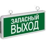 """Светильник светодиодный 71 356 NEF-02 """"Запасный выход"""" ..."""