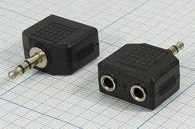Переходник штекер Audio Jack стерео 3.5мм на два гнезда 3.5мм, № 367 шт 3,5стерео-2гн 3,5стерео\3C[Ni]\ \пласт\\[переход
