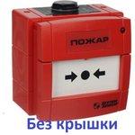 ИПР-ПРО-М (ИПР535-8М) Извещатель пожарный ручной н.з.,н.о ...