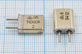 кварцевый резонатор 11МГц в металлическом корпусе с жесткими выводами МА=HC25U 11000 \HC25U\\\\МА\1Г (11000к)