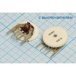 Переменный резистор 4.7кОм с выключателем РПвр 4,7к\В\22мм\\СП3-3ВМ\