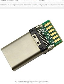 COC31330C, Разъем USB 3.1 тип C вилка SMT на плату
