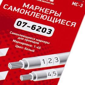 МС-3, Набор маркеров самоклеющихся для кабеля, от 1 до 45