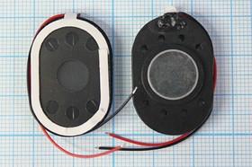 Динамик овальный 30x20x4.3мм, 8 Ом, 0.8Вт, №15096 дин 30x20x4,3\ 8\0,8\пл\2L55\ QSZ-1588\клеящ слой