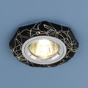 2040 MR16 BK/SL / Светильник встраиваемый черный/серебро