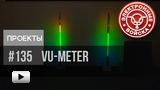 Смотреть видео: VU-meter