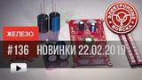 Смотреть видео: Электронные войска - новое железо 22.02.2019