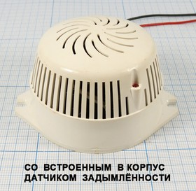 """Сирена свето-звуко-речевая и датчиком задымлённости """"Курение запрещено"""" с возможностью крепления в навесной потолок, речзву згс 66x45m82\ 9"""