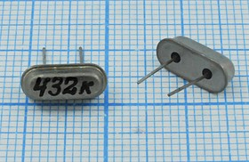 Резонаторы из ниобата лития 432кГц в корпусе HC49S, ниоб 432 \HC49S3\\5000\ /-40~70C\РН04\1Г