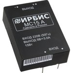 МС15Д, AC/DC преобразователь, 9В,1.67А,15Вт