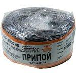 Припой ПОС 40 прв 1.0мм бухта 1 кг ,(2013-15г)