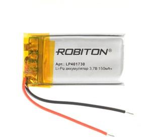 LP401730, Аккумулятор литий-полимерный (Li-Pol) 150мАч 3.7В, с защитой | купить в розницу и оптом