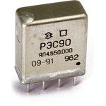 РЭС90 ЯЛ4.550.000-04, (12В)