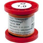 Припой Sn62Pb36Ag2 прв 1.0мм катушка 100г,(13-15г)