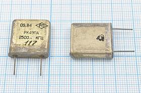 кварцевый резонатор 2.5МГц с большим кристаллом в корпусе в тонких корпусе ПА=ББ, без нагрузки, 2500 \ПА\\\\РК49ПА\1Г (РК49ПА 2500КГЦ)