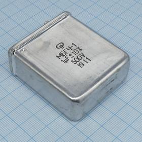 МБГЧ-1 1мкФ х 500В 10%