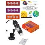 PL4427+C12, Цифровой USB- микроскоп 50-500x+Набор микропрепаратов растения+Книга ...