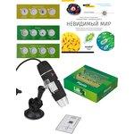 PL4427+P12, Цифровой USB- микроскоп Pro Legend 50-500x+Набор микропрепаратов ...