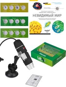 Фото 1/4 PL4427+P12, Цифровой USB- микроскоп Pro Legend 50-500x+Набор микропрепаратов существа+Книга знаний