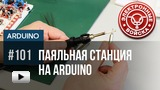 Смотреть видео: Паяльник на Arduino