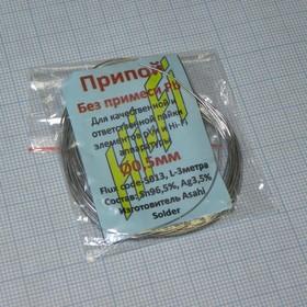 Припой ПСР-3.5 1мм 1метр (5гр.), 3.5% серебра