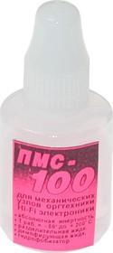 Фото 1/2 ПМС-100 10-20 мл, Масло силиконовое
