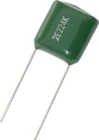 К73-17 имп, 0.22 мкФ, 250 В, 5-10%, Конденсатор металлоплёночный