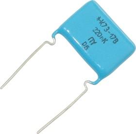 Фото 1/2 К73-17, 0.22 мкФ, 400 В, 10%, Конденсатор металлоплёночный