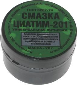 Фото 1/2 Циатим 201  20гр., Смазка