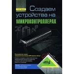 отзывы о Создаем устройства на микроконтроллерах, А. В. Белов.