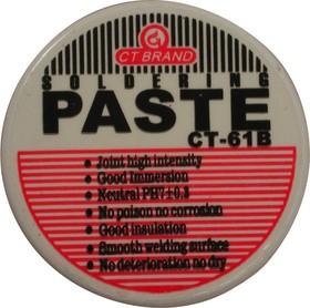 CT-61B, Паста паяльная (10г)