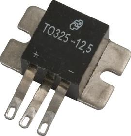 ТО325-12.5-5